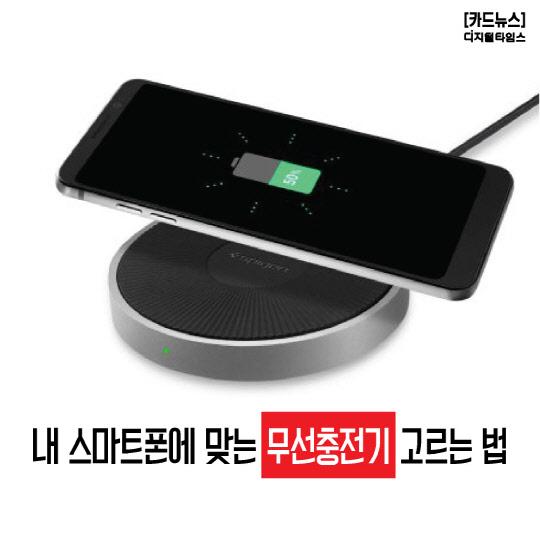 [카드뉴스] 내 스마트폰에 맞는 무선충전기 고르는 법